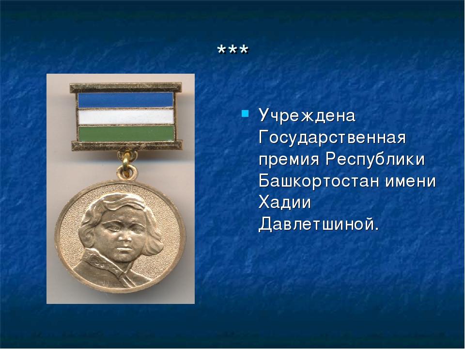 *** Учреждена Государственная премия Республики Башкортостан имени Хадии Давл...