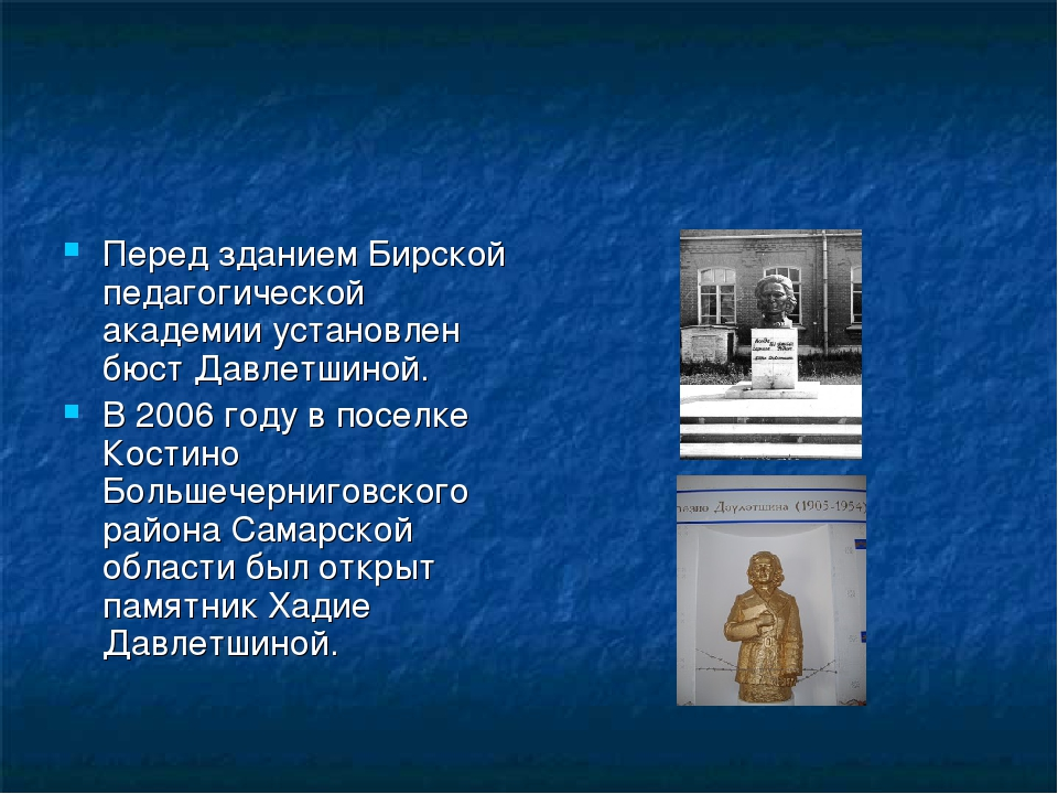 Перед зданием Бирской педагогической академии установлен бюст Давлетшиной. В...