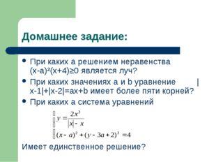 Домашнее задание: При каких а решением неравенства (х-а)²(х+4)≥0 является луч