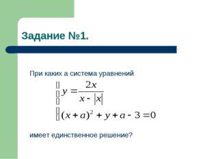 Задание №1. При каких а система уравнений имеет единственное решение?