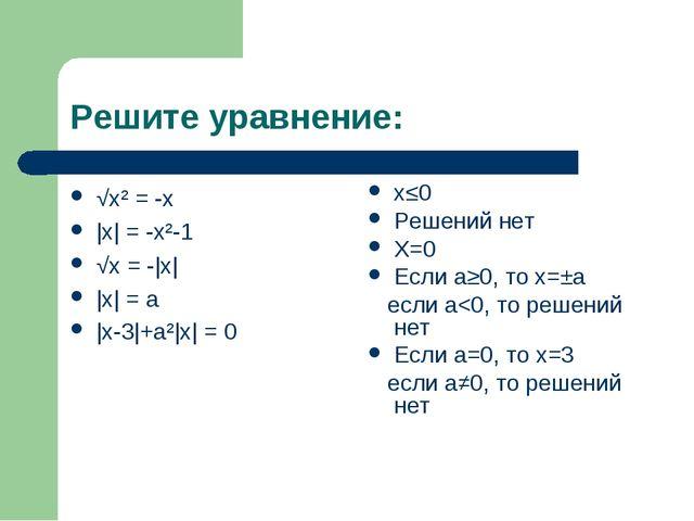 Решите уравнение: √x² = -x |x| = -x²-1 √x = -|x| |x| = a |x-3|+a²|x| = 0 x≤0...