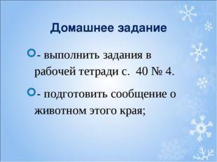 Домашнее задание - выполнить задания в рабочей тетради с. 40 № 4. - подготови