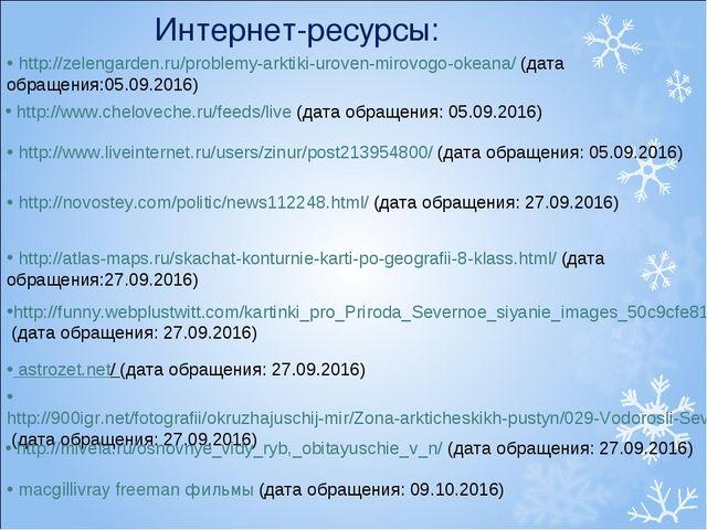 Интернет-ресурсы: http://zelengarden.ru/problemy-arktiki-uroven-mirovogo-okea...