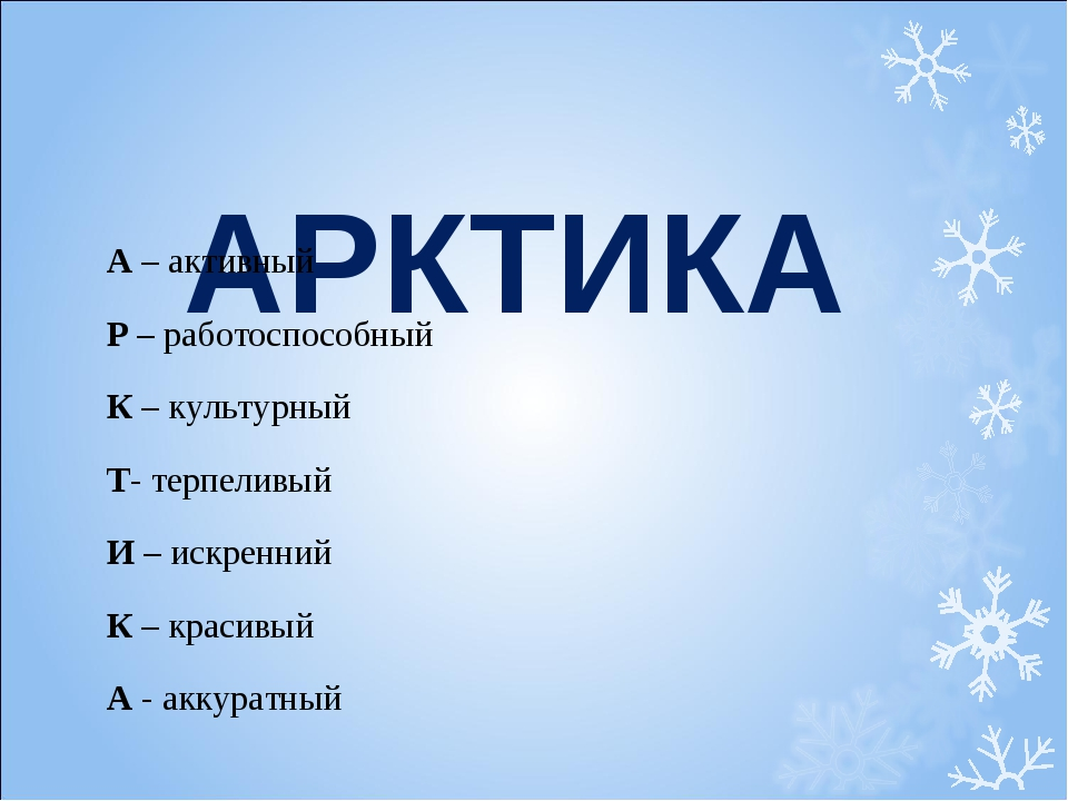 АРКТИКА А – активный Р – работоспособный К – культурный Т- терпеливый И – иск...