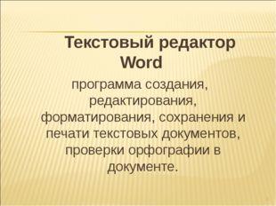 Текстовый редактор Word программа создания, редактирования, форматирования,