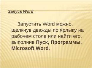 Запуск Word Запустить Word можно, щелкнув дважды по ярлыку на рабочем столе и
