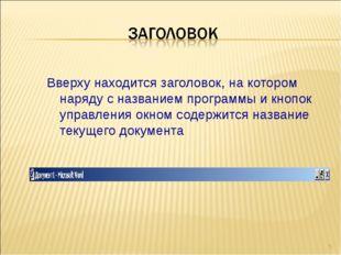 Вверху находится заголовок, на котором наряду с названием программы и кнопок