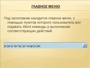 Под заголовком находится главное меню, с помощью пунктов которого пользовател