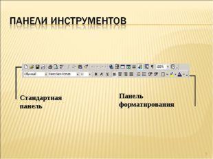 Стандартная панель Панель форматирования * Батова А. О.