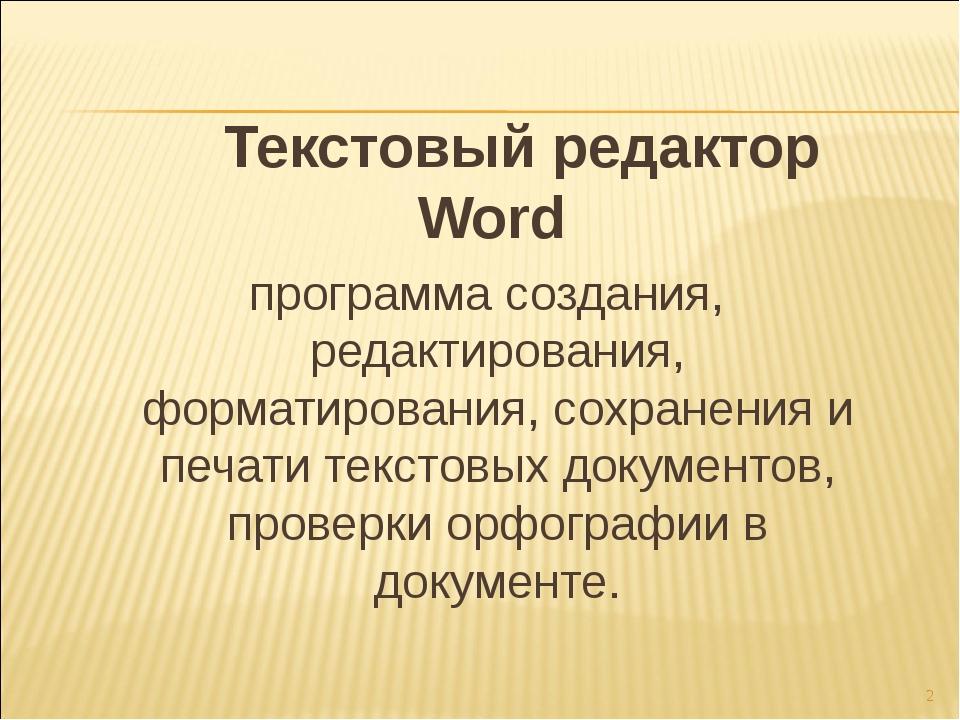Текстовый редактор Word программа создания, редактирования, форматирования,...