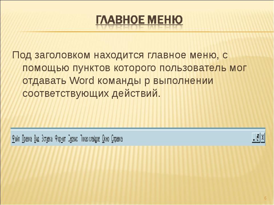 Под заголовком находится главное меню, с помощью пунктов которого пользовател...