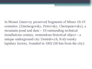 In Mount Zmeevoy preserved fragments of Mines 18-19 centuries. (Zmeinogorsky,