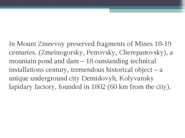 In Mount Zmeevoy preserved fragments of Mines 18-19 centuries. (Zmeinogorsky,...