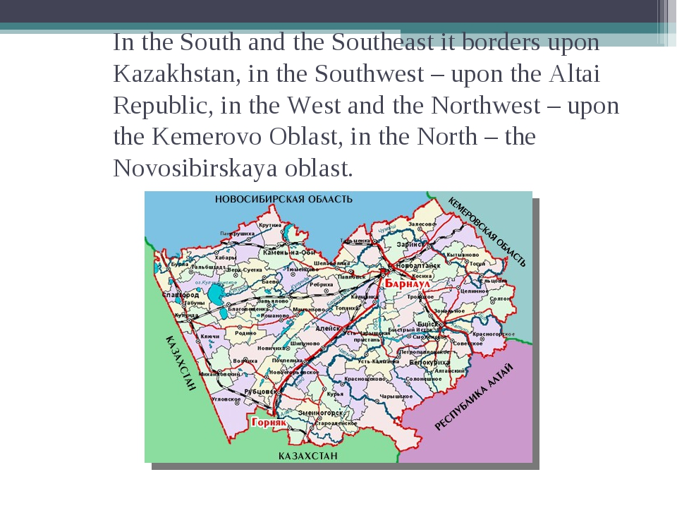 In the South and the Southeast it borders upon Kazakhstan, in the Southwest –...