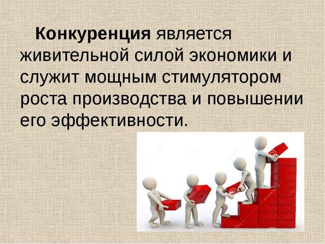 Конкуренция является живительной силой экономики и служит мощным стимуляторо...