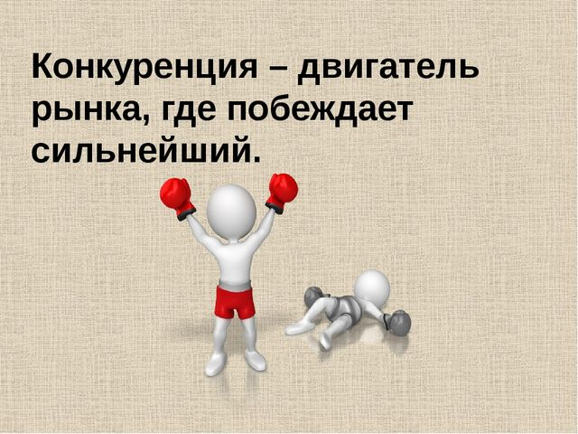 Конкуренция – двигатель рынка, где побеждает сильнейший.