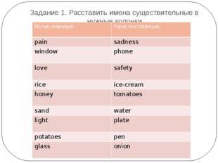 Задание 1. Расставить имена существительные в нужные колонки lamp Исчисляемые