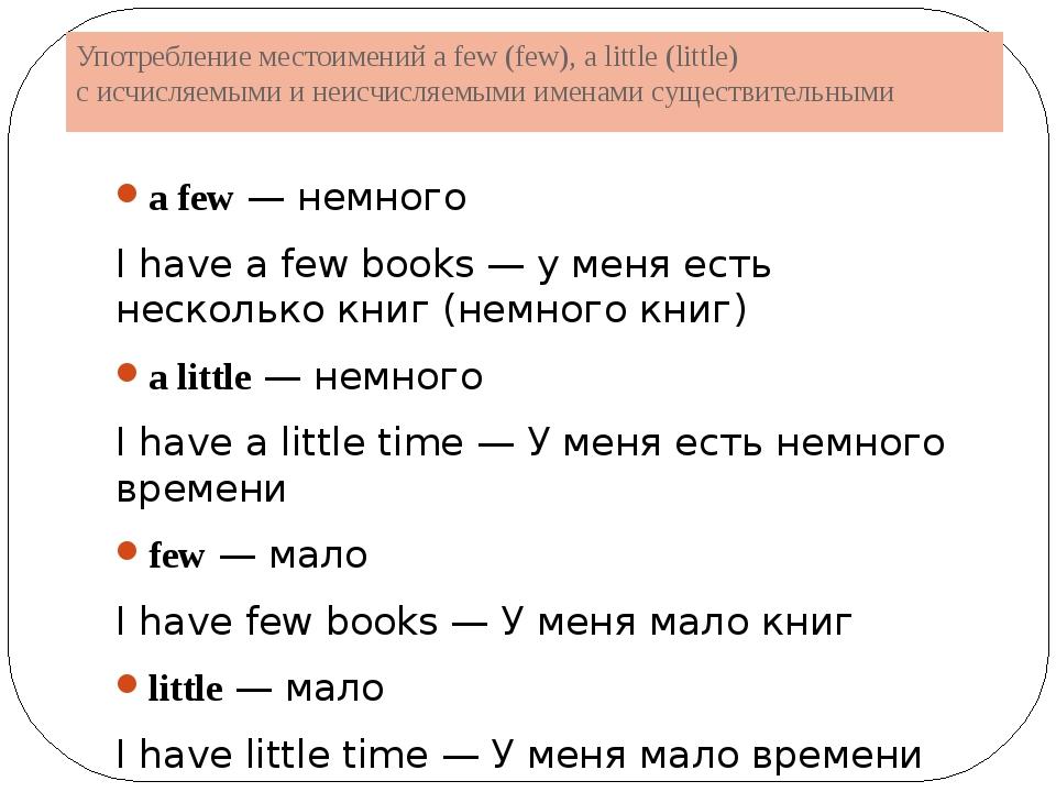 Употребление местоимений a few (few), a little (little) с исчисляемыми и неис...