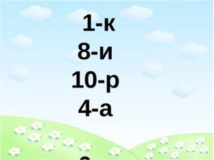 1-к 8-и 10-р 4-а 6-ш 7-е 9-с 5-м