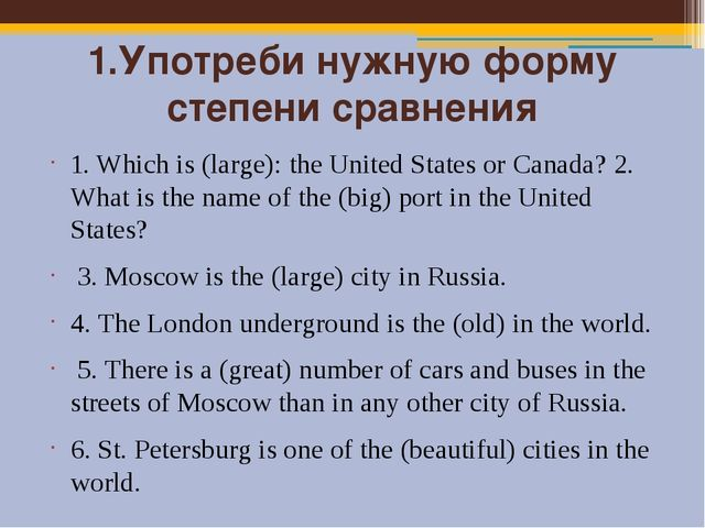 1.Употреби нужную форму степени сравнения 1. Which is (large): the United Sta...