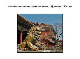 Начнем мы наше путешествие с Древнего Китая.