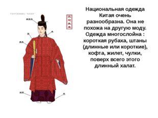 Национальная одежда Китая очень разнообразна. Она не похожа на другую моду. О