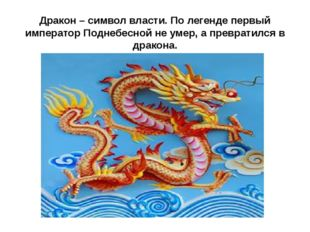 Дракон – символ власти. По легенде первый император Поднебесной не умер, а пр