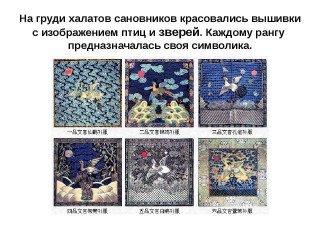 На груди халатов сановников красовались вышивки с изображением птиц и зверей....
