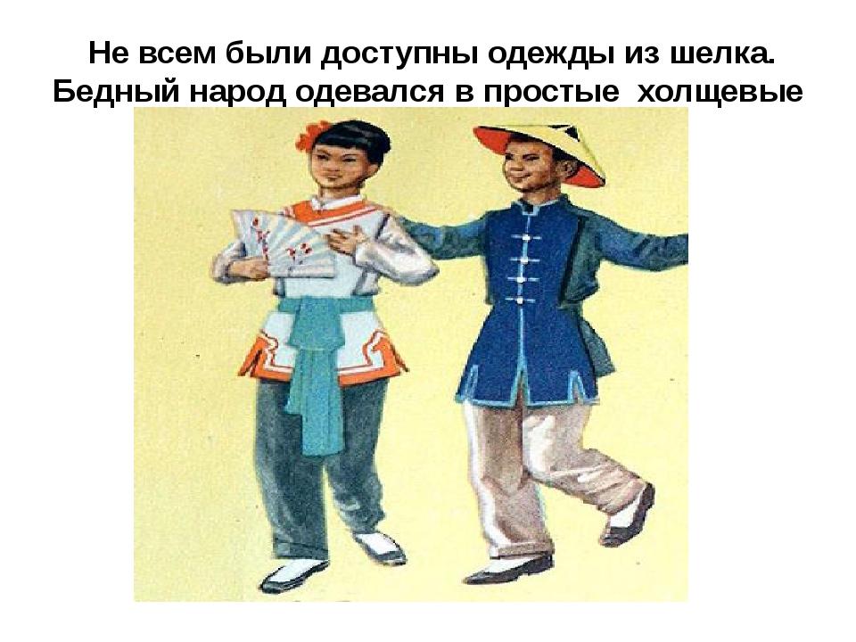 Не всем были доступны одежды из шелка. Бедный народ одевался в простые холще...