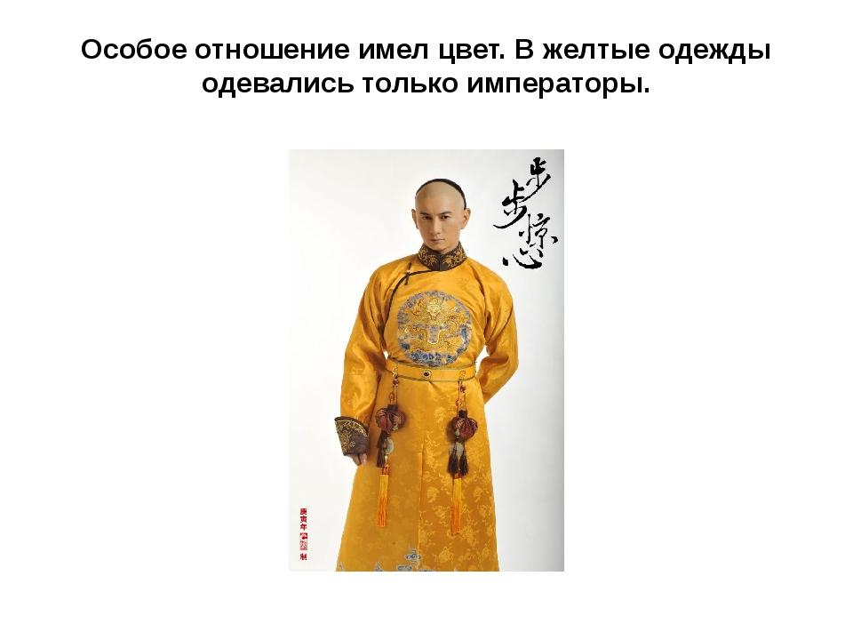 Особое отношение имел цвет. В желтые одежды одевались только императоры.
