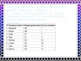 Задание третье группе: Используя данные таблицы, найдите: 1. Самую горячую п