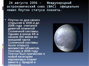 24 августа 2006 - Международный астрономический союз (МАС) официально лишил
