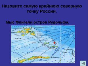 Какое пограничное государство спрятано под знаком вопроса? Казахстан