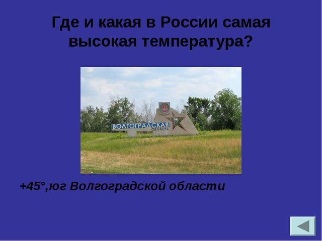 Какое озеро в России называют легендарным?