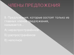 ЧЛЕНЫ ПРЕДЛОЖЕНИЯ 8. Предложения, которые состоят только из главных членов пр
