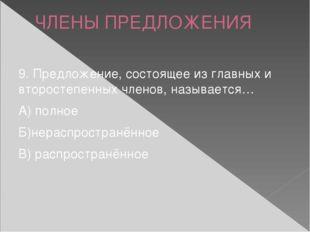 ЧЛЕНЫ ПРЕДЛОЖЕНИЯ 9. Предложение, состоящее из главных и второстепенных члено