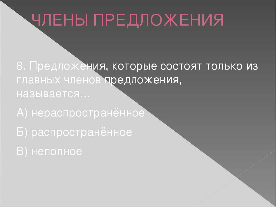 ЧЛЕНЫ ПРЕДЛОЖЕНИЯ 8. Предложения, которые состоят только из главных членов пр...