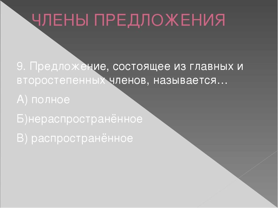 ЧЛЕНЫ ПРЕДЛОЖЕНИЯ 9. Предложение, состоящее из главных и второстепенных члено...