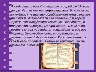И люди нашли новый материал: к середине XV века папирус был вытеснен пергаме