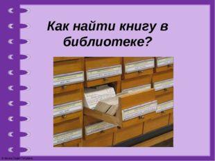 Как найти книгу в библиотеке? © Фокина Лидия Петровна