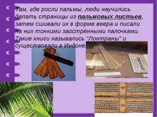 Там, где росли пальмы, люди научились делать страницы из пальмовых листьев,