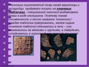 Несколько тысячелетий тому назад вавилонцы и ассирийцы придумали писать на г