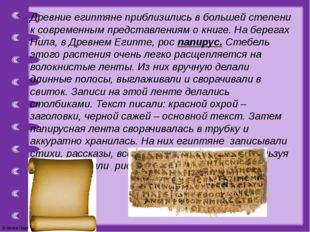 Древние египтяне приблизились в большей степени к современным представлениям