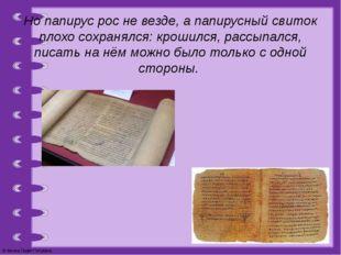 Но папирус рос не везде, а папирусный свиток плохо сохранялся: крошился, расс