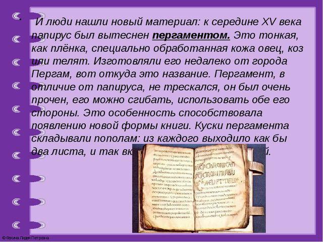 И люди нашли новый материал: к середине XV века папирус был вытеснен пергаме...