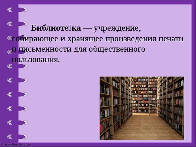 Библиоте́ка— учреждение, собирающее и хранящее произведения печати и письме...