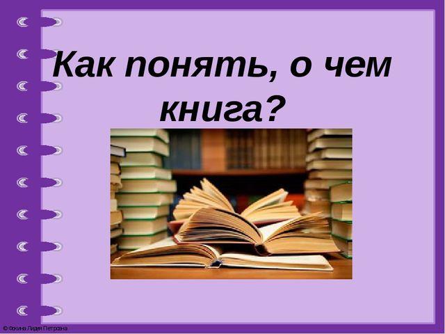 Как понять, о чем книга? © Фокина Лидия Петровна