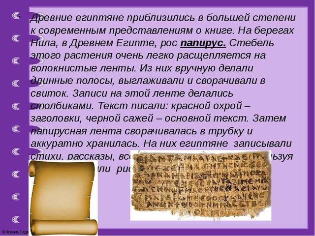 Древние египтяне приблизились в большей степени к современным представлениям...
