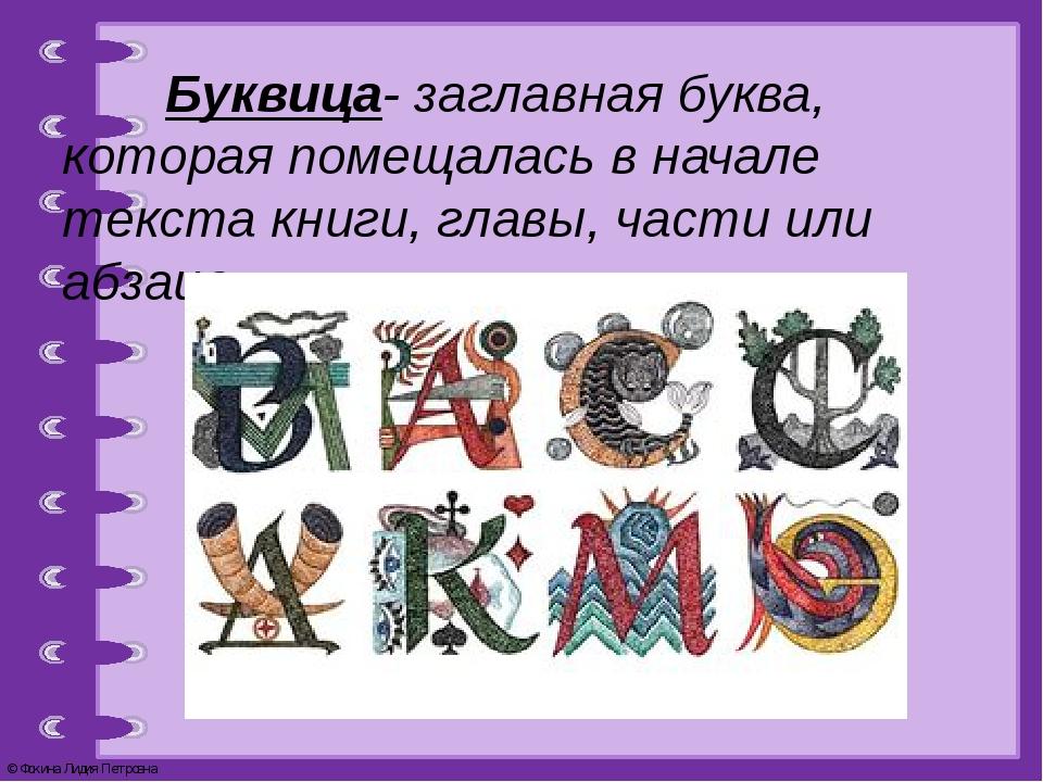 Буквица- заглавная буква, которая помещалась в начале текста книги, главы, ч...