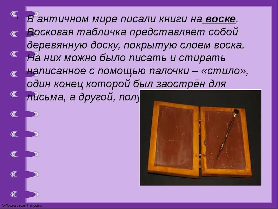 В античном мире писали книги на воске. Восковая табличка представляет собой...